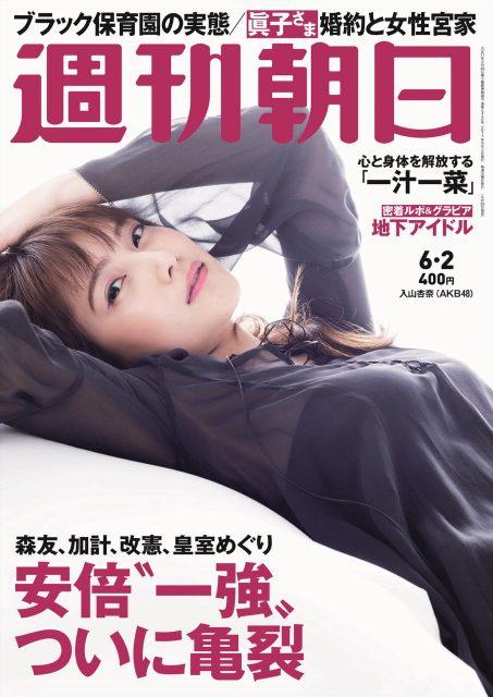 「週刊朝日 2017年6月2日号」本日発売! 表紙:入山杏奈(AKB48)