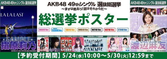 「AKB48 49thシングル 選抜総選挙」選挙ポスター、本日10時予約開始!