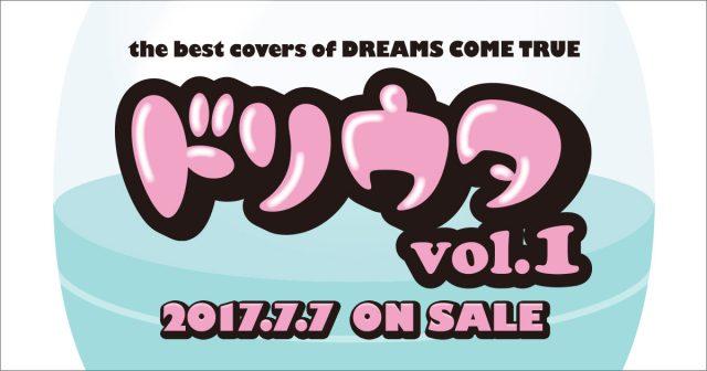 NMB48山本彩がドリカム「何度でも」をカバー!公式カバーアルバム「ドリウタ Vol.1」参加決定!