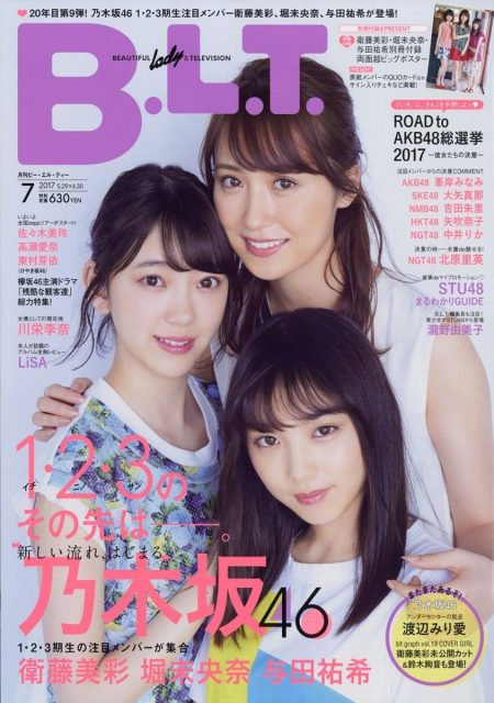 「B.L.T. 2017年7月号」本日発売! 掲載:AKB48総選挙2017特集 / グラビア:川栄李奈