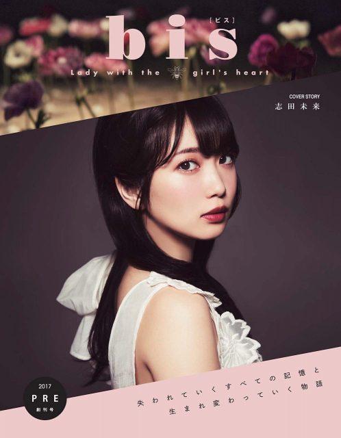 bis(ビス) 2017 PRE 創刊号