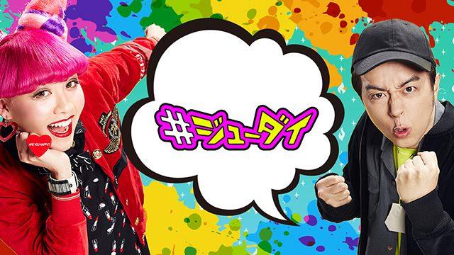 「#ジューダイ」出演:須田亜香里(SKE48) * 生放送でお悩み相談!そのコンプレックス マイナスからプラスへ! [5/25 19:25~]