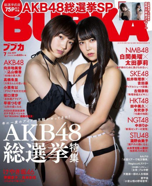 「BUBKA 2017年7月号」表紙:白間美瑠・太田夢莉(NMB48) <AKB48総選挙SP> [5/31発売]