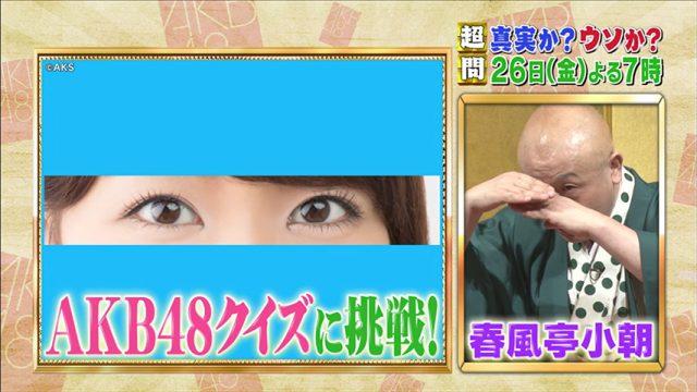 「超問!真実か?ウソか?」春風亭小朝が超難問AKB48クイズ50問に挑む!メンバーも応援! [5/26 19:00~]