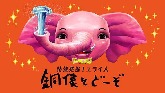 「情熱発掘!エライ人 銅像をどーぞ」出演:篠田麻里子 * 知られざる偉人の真実 [5/27 23:30~]