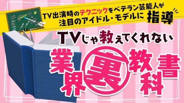 AbemaTV「テレビじゃ教えてくれない!業界裏教科書」#14 * 出演:入山杏奈(AKB48) [5/28 20:00~]