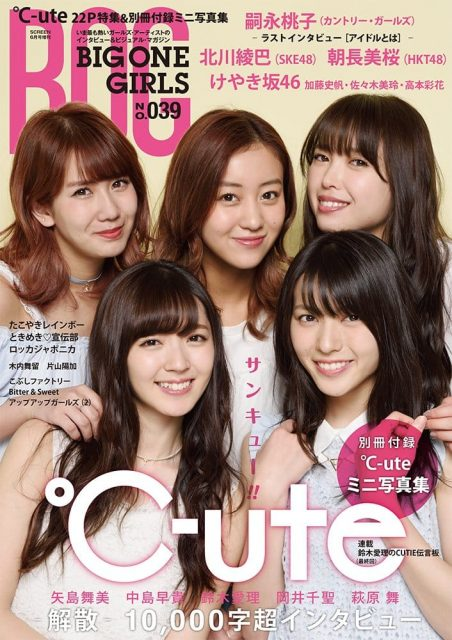 「BIG ONE GIRLS No.39」明日発売! 掲載:朝長美桜(HKT48) 北川綾巴(SKE48)