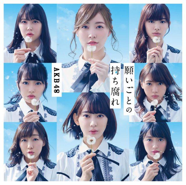 AKB48 48thシングル「願いごとの持ち腐れ」フラゲ日!