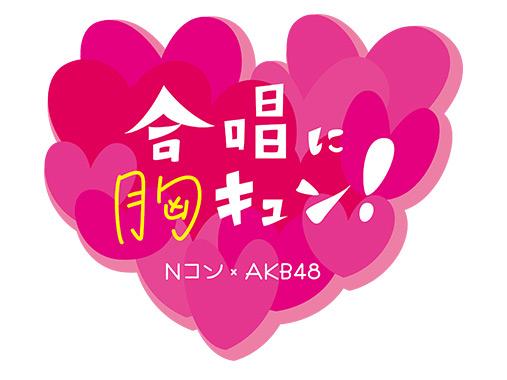「Nコン×AKB48 〜合唱に胸キュン!〜」出演:AKB48 [5/5 18:05~]