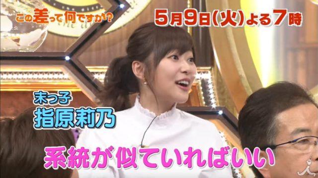 「この差って何ですか?」日本人失格?鮨と寿司の差に指原&上地が仰天SP [5/9 19:00~]