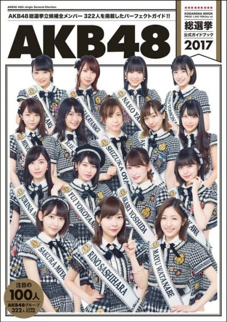 「AKB48総選挙公式ガイドブック2017」表紙公開!