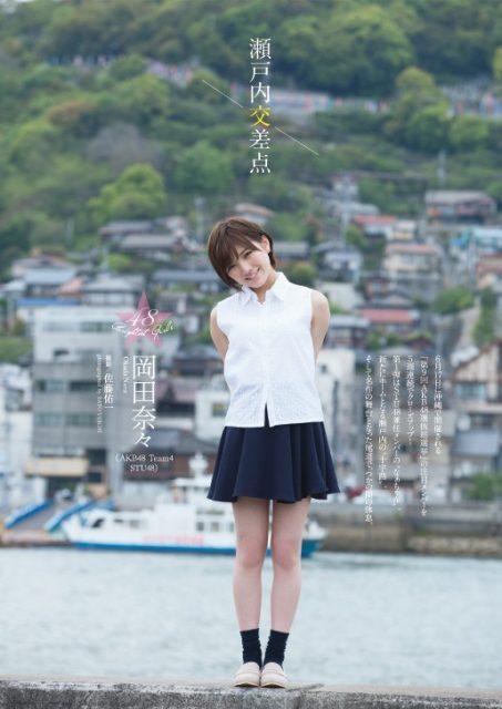 「週刊プレイボーイ 2017年 No.22」本日発売! グラビア:岡田奈々(AKB48 / STU48)