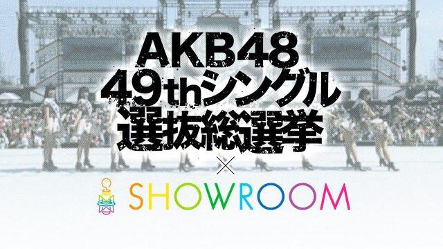 「AKB48総選挙 × SHOWROOM」アピール配信ランキング * 1位:大西桃香 2位:中井りか 3位:佐藤栞 [6/15 12:00更新分]