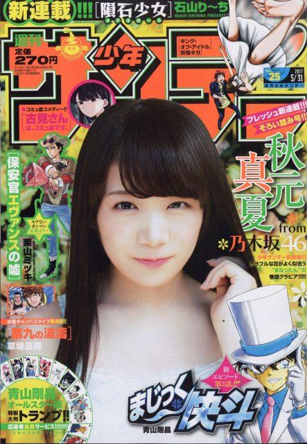 週刊少年サンデー No.25 2017年5月31日号