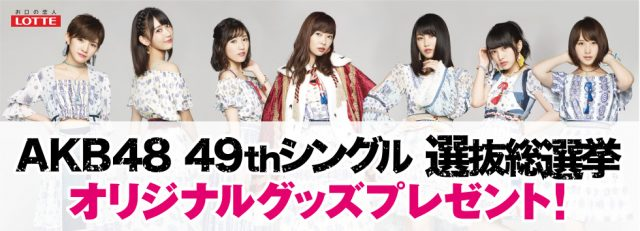 ファミマ&サークルK「AKB48 49thシングル 選抜総選挙」キャンペーン開始!