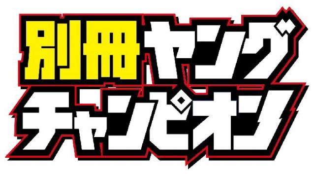 「別冊ヤングチャンピオン 2017年7月号」表紙:大場美奈 / グラビア:小畑優奈(SKE48) [6/6発売]