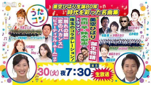 「うたコン」出演:AKB48 * 美空ひばり生誕80年 時代を彩った名曲集 [5/30 19:30~]