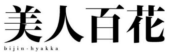 「美人百花 2017年7月号」表紙:小嶋陽菜 <夏のファッション大特集> [6/12発売]