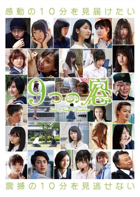 AKB48ショートフィルム「9つの窓」DVD化!明日発売!