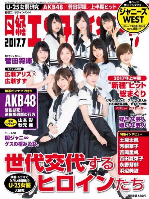 「日経エンタテインメント! 2017年7月号」表紙:AKB48グループ(2パターン) [6/2発売]