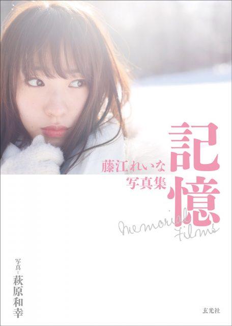 藤江れいな写真集「記憶 Memorial Films」明日発売!