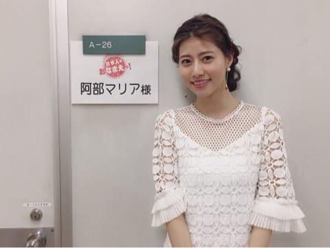 「人名探究バラエティー 日本人のおなまえっ!」出演:阿部マリア(AKB48) * あべ特集 [6/1 19:30~]