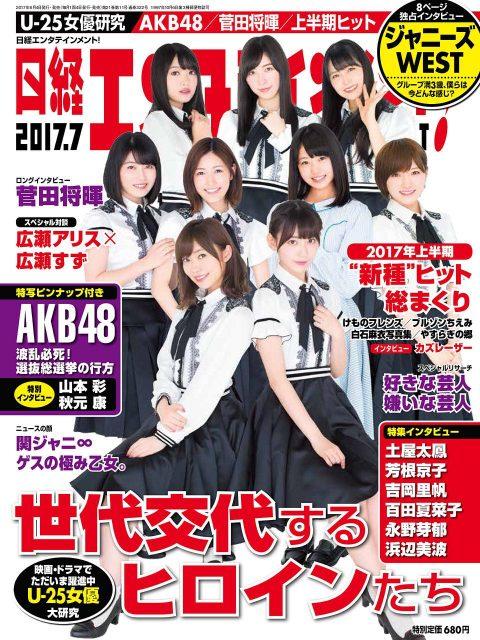 日経エンタテインメント! 2017年7月号