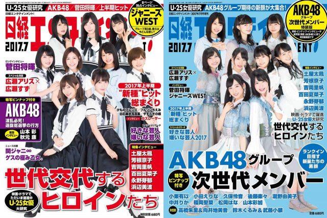 「日経エンタテインメント! 2017年7月号」明日発売! 表紙:AKB48グループ(通常版 / 次世代メンバー特装版)