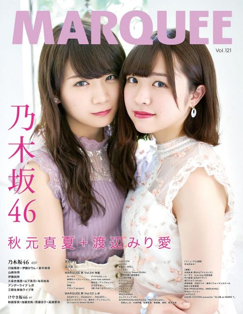 MARQUEE(マーキー) Vol.121