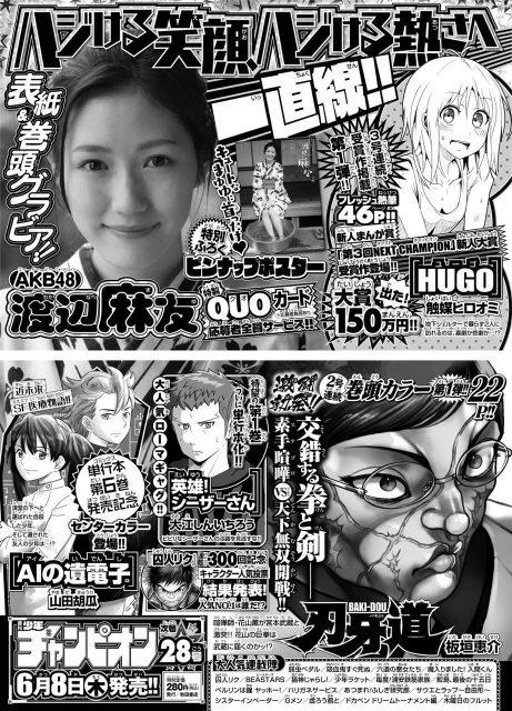 「週刊少年チャンピオン 2017年 No.28」表紙:渡辺麻友(AKB48) [6/8発売]