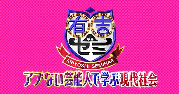 「有吉ゼミ」出演:島田晴香(AKB48) * ギャル曽根VS食べ放題バスツアー [6/5 19:00~]