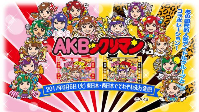AKB48グループ×ビックリマン「AKBックリマンチョコ」明日発売!