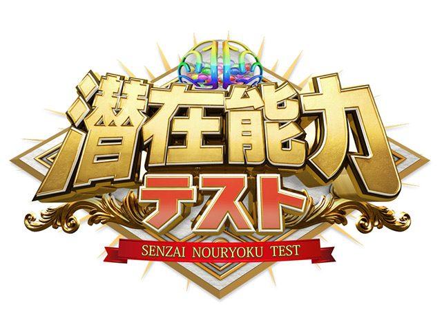 「潜在能力テスト」出演:峯岸みなみ(AKB48) * 脳を刺激!厳選テストSP [6/6 19:00~]