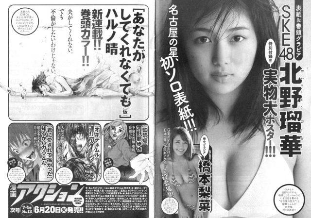 「漫画アクション 2017年 No.13」表紙:北野瑠華(SKE48) [6/20発売]