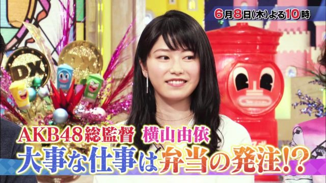 「ダウンタウンDX」出演:横山由依 * AKB48総監督の悲劇!大変な仕事は弁当の発注!? [6/8 22:00~]