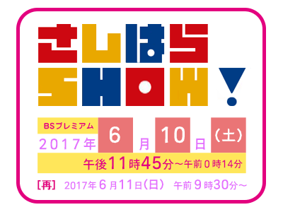「AKB48SHOW!」#154:さしはらSHOW! * 指原莉乃&柏木由紀&峯岸みなみの3人が本音でトーク! ほか [6/10 23:45~]