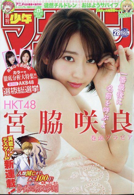 「週刊少年マガジン 2017年 No.28」明日発売! 表紙:宮脇咲良(HKT48) * AKB48選抜総選挙大特集!