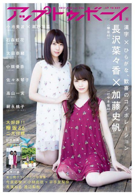 「アップトゥボーイ 2017年8月号」明日発売! グラビア:太田奈緒(AKB48 チーム8) 小畑優奈(SKE48)