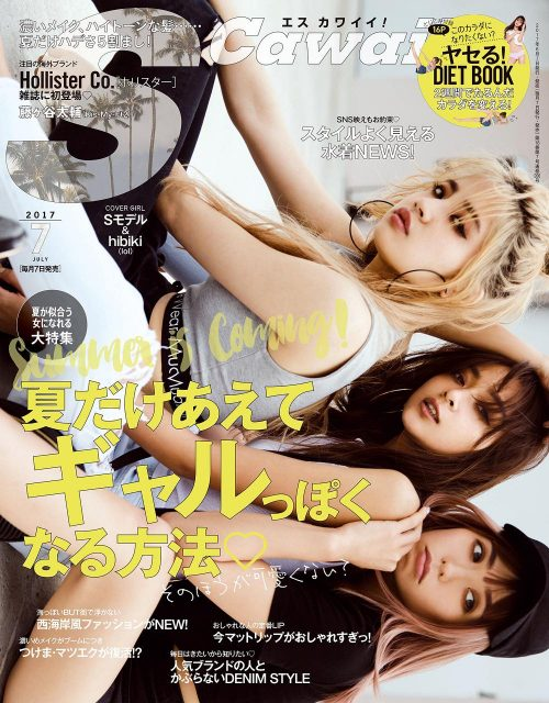 S Cawaii!(エスカワイイ) 2017年7月号