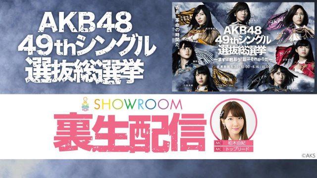 「第9回AKB48総選挙SHOWROOM裏生配信」MC:柏木由紀 / ゲスト:ランクインメンバー [6/17 16:00〜]
