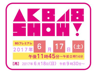 「AKB48SHOW!」#155:AKB48グループ選抜総選挙生放送スペシャル! [6/17 23:45~]