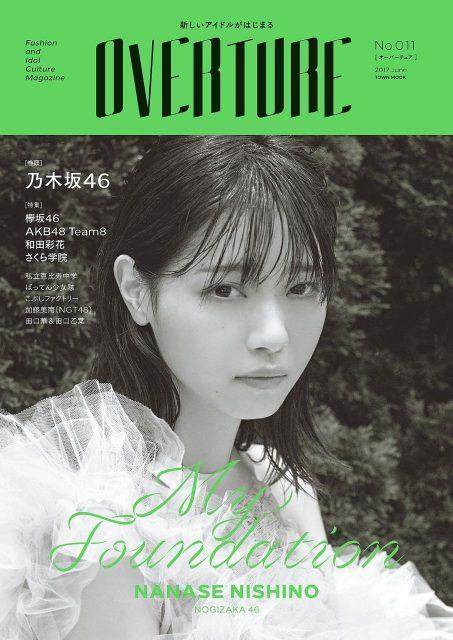 「OVERTURE No.11」明日発売! 掲載:AKB48 Team8、加藤美南、森保まどか、三田麻央