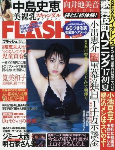 「FLASH 2017年7月4日号」本日発売! 表紙:向井地美音(AKB48) <袋とじ初体験!>