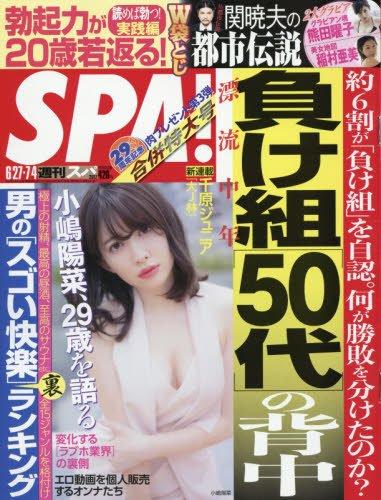 「週刊SPA! 2017年7月4日号」本日発売! 表紙:小嶋陽菜 <29歳を語る>