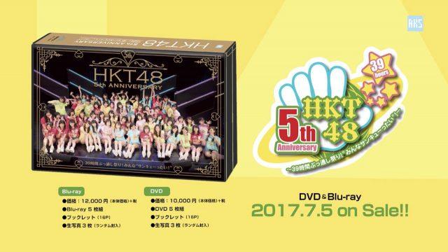 【動画】「HKT48 5th ANNIVERSARY 39時間ぶっ通し祭り!」DVD&Blu-ray ダイジェスト映像公開!