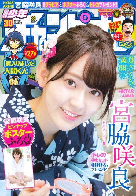 「週刊少年チャンピオン 2017年 No.30」明日発売! 表紙:宮脇咲良(HKT48/AKB48)