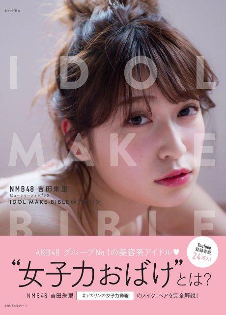 NMB48吉田朱里 1stフォトブック「IDOL MAKE BIBLE@アカリン」7/18発売決定!