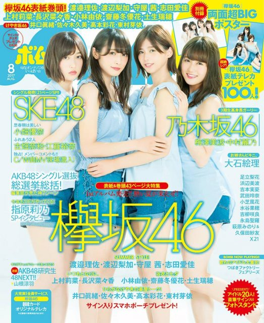 「BOMB 2017年8月号」掲載:SKE48大特集 / AKB48総選挙総括 / TIF2017 指原莉乃SPインタビュー ほか [7/7発売]