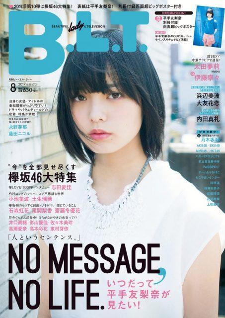 「B.L.T. 2017年8月号」本日発売! グラビア:太田夢莉(NMB48)