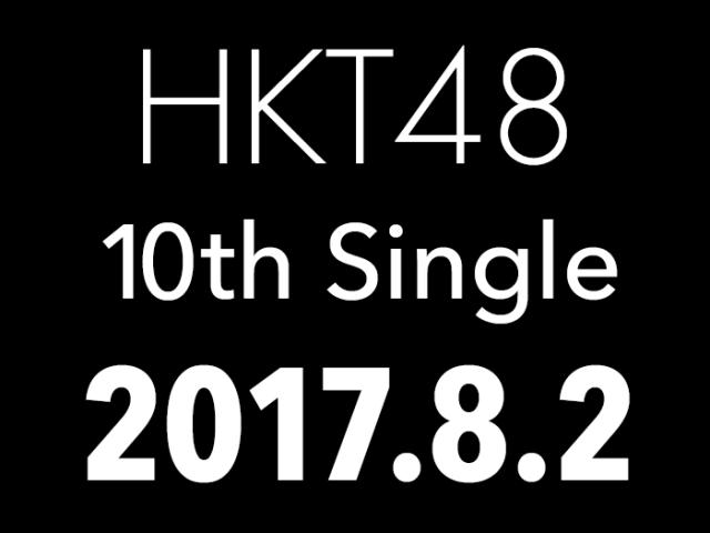 HKT48 10thシングル 予約開始! [8/2発売]
